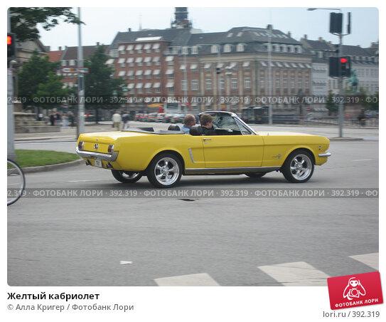 Купить «Желтый кабриолет», фото № 392319, снято 24 июня 2007 г. (c) Алла Кригер / Фотобанк Лори
