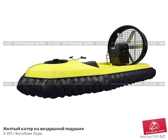 Желтый катер на воздушной подушке, иллюстрация № 111527 (c) ИЛ / Фотобанк Лори