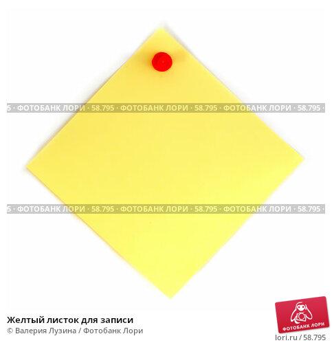 Желтый листок для записи, фото № 58795, снято 3 июля 2007 г. (c) Валерия Потапова / Фотобанк Лори