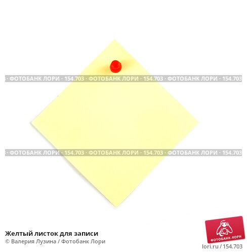Желтый листок для записи, фото № 154703, снято 19 декабря 2007 г. (c) Валерия Потапова / Фотобанк Лори
