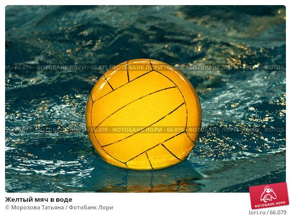 Купить «Желтый мяч в воде», фото № 66079, снято 30 мая 2006 г. (c) Морозова Татьяна / Фотобанк Лори