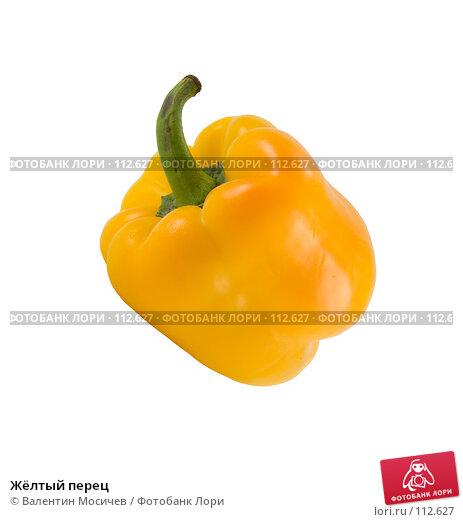 Купить «Жёлтый перец», фото № 112627, снято 10 февраля 2007 г. (c) Валентин Мосичев / Фотобанк Лори