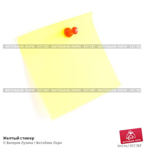 Желтый стикер, фото № 317787, снято 3 июня 2008 г. (c) Валерия Потапова / Фотобанк Лори