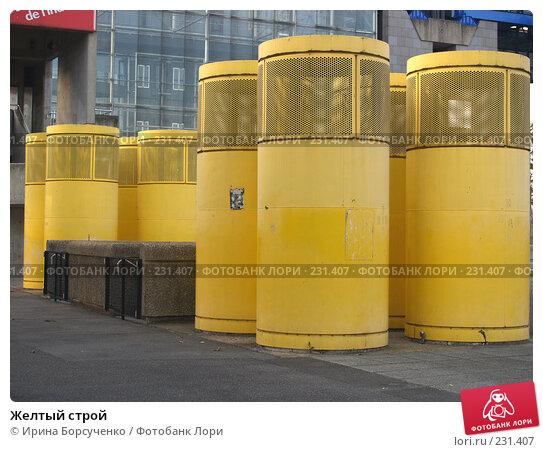 Купить «Желтый строй», фото № 231407, снято 8 сентября 2007 г. (c) Ирина Борсученко / Фотобанк Лори