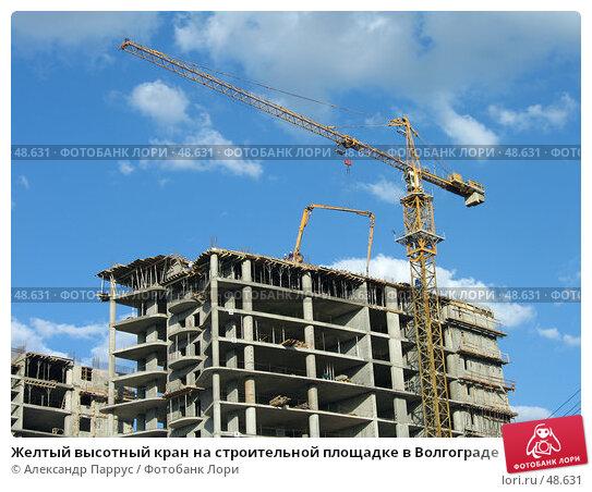 Желтый высотный кран на строительной площадке в Волгограде, фото № 48631, снято 21 августа 2006 г. (c) Александр Паррус / Фотобанк Лори