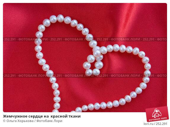 Жемчужное сердце на  красной ткани, фото № 252291, снято 12 апреля 2008 г. (c) Ольга Хорькова / Фотобанк Лори