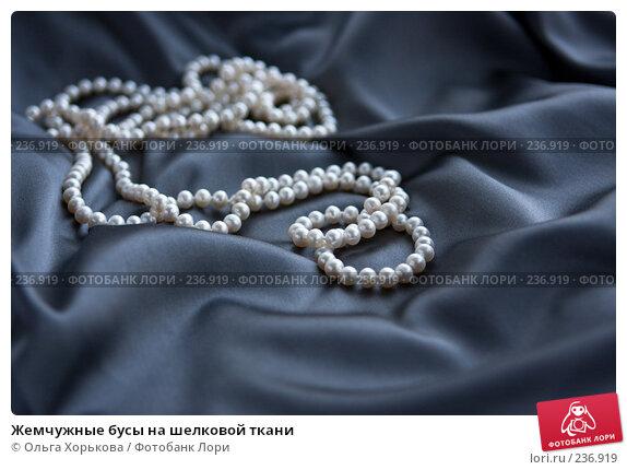 Жемчужные бусы на шелковой ткани, фото № 236919, снято 27 марта 2008 г. (c) Ольга Хорькова / Фотобанк Лори