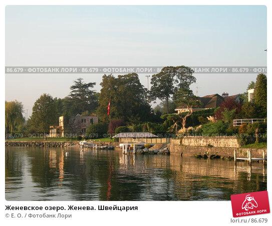 Женевское озеро. Женева. Швейцария, фото № 86679, снято 29 сентября 2006 г. (c) Екатерина Овсянникова / Фотобанк Лори