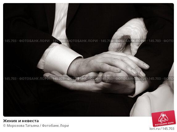 Купить «Жених и невеста», фото № 145703, снято 14 апреля 2007 г. (c) Морозова Татьяна / Фотобанк Лори