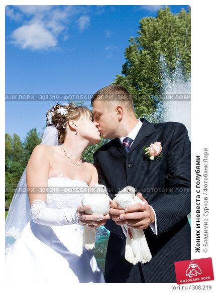 Жених и невеста с голубями, фото № 308219, снято 15 июля 2007 г. (c) Владимир Сурков / Фотобанк Лори