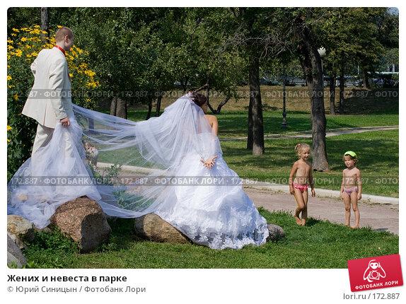 Жених и невеста в парке, фото № 172887, снято 18 августа 2007 г. (c) Юрий Синицын / Фотобанк Лори