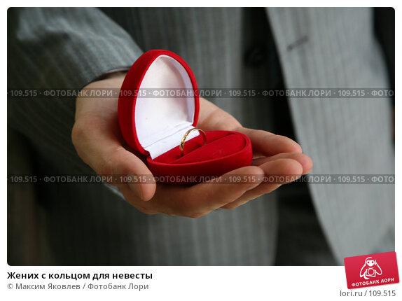 Купить «Жених с кольцом для невесты», фото № 109515, снято 25 августа 2007 г. (c) Максим Яковлев / Фотобанк Лори