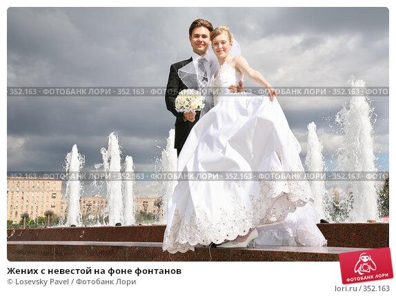 Купить «Жених с невестой на фоне фонтанов», фото № 352163, снято 27 мая 2018 г. (c) Losevsky Pavel / Фотобанк Лори