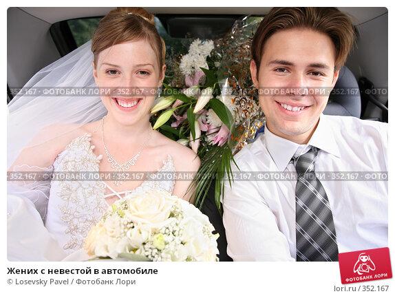 Купить «Жених с невестой в автомобиле», фото № 352167, снято 25 мая 2018 г. (c) Losevsky Pavel / Фотобанк Лори
