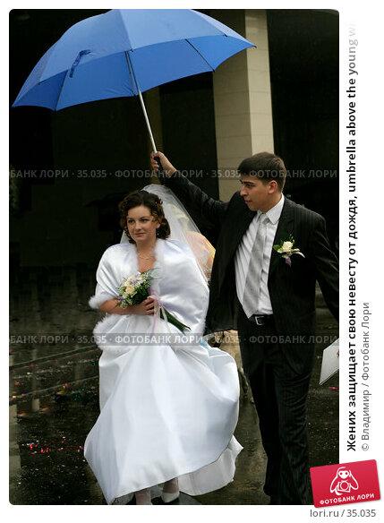 Жених защищает свою невесту от дождя, umbrella above the young wife, фото № 35035, снято 16 сентября 2005 г. (c) Владимир / Фотобанк Лори