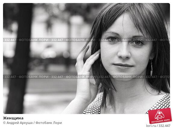 Женщина, фото № 332447, снято 19 июня 2008 г. (c) Андрей Аркуша / Фотобанк Лори