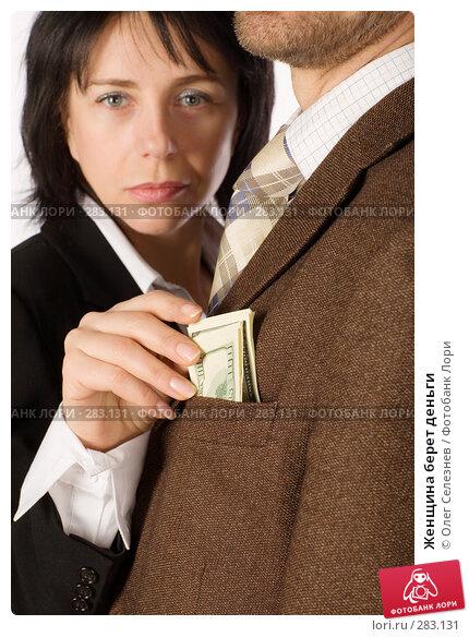 Женщина берет деньги, фото № 283131, снято 13 февраля 2008 г. (c) Олег Селезнев / Фотобанк Лори