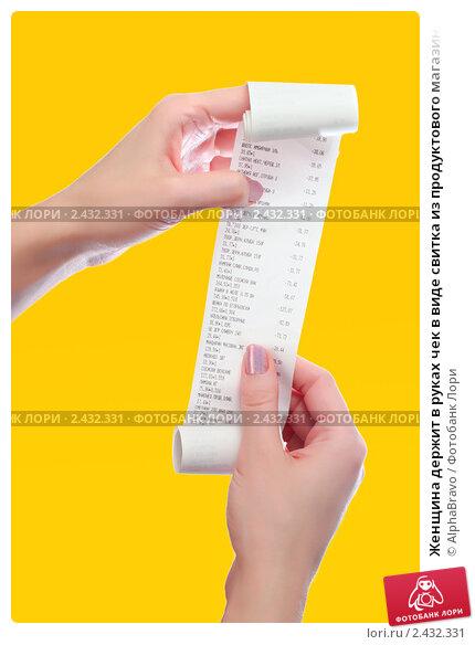 Купить «Женщина держит в руках чек в виде свитка из продуктового магазина на оранжевом фоне», фото № 2432331, снято 23 мая 2019 г. (c) AlphaBravo / Фотобанк Лори