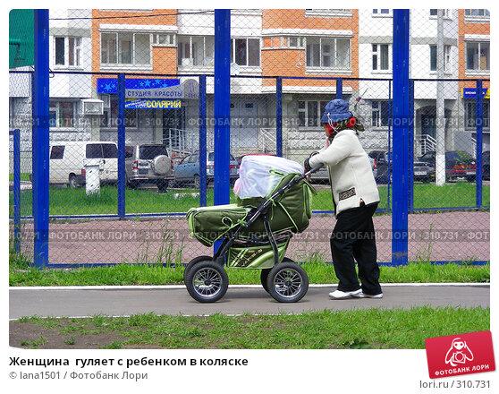 Купить «Женщина  гуляет с ребенком в коляске», эксклюзивное фото № 310731, снято 4 июня 2008 г. (c) lana1501 / Фотобанк Лори
