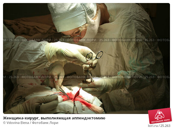 Женщина-хирург, выполняющая аппендэктомию, фото № 25263, снято 19 ноября 2005 г. (c) Vdovina Elena / Фотобанк Лори