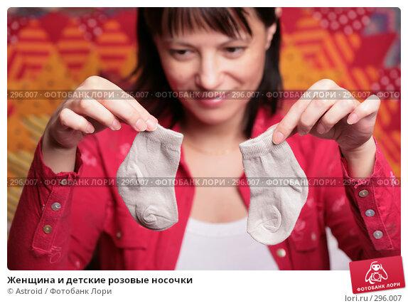 Купить «Женщина и детские розовые носочки», фото № 296007, снято 7 апреля 2008 г. (c) Astroid / Фотобанк Лори