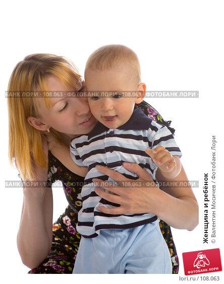 Купить «Женщина и ребёнок», фото № 108063, снято 29 июля 2007 г. (c) Валентин Мосичев / Фотобанк Лори