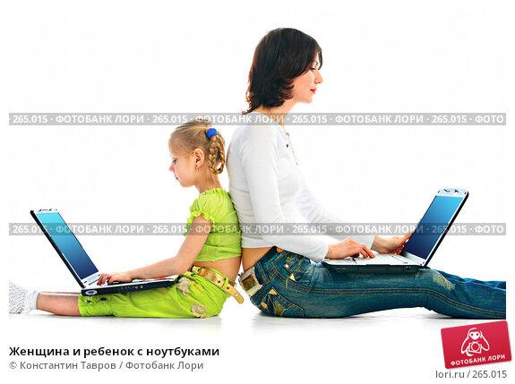 Женщина и ребенок с ноутбуками, фото № 265015, снято 6 марта 2008 г. (c) Константин Тавров / Фотобанк Лори