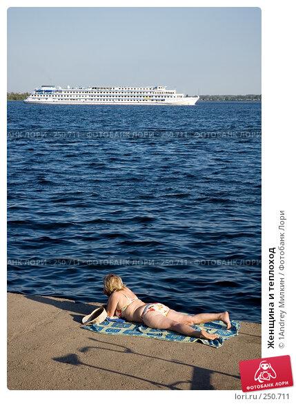 Купить «Женщина и теплоход», фото № 250711, снято 14 августа 2007 г. (c) 1Andrey Милкин / Фотобанк Лори