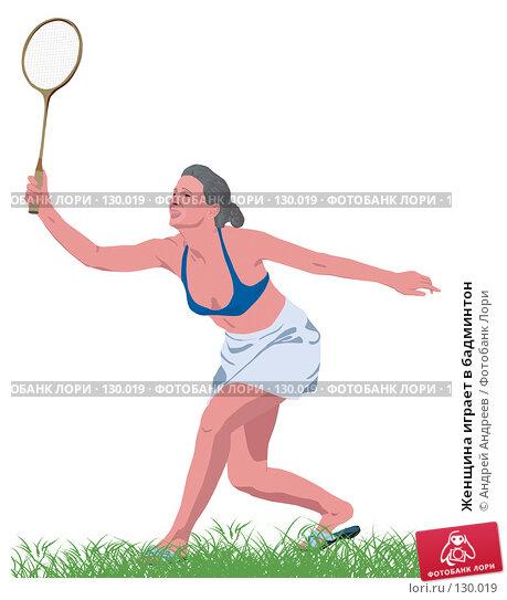 Купить «Женщина играет в бадминтон», иллюстрация № 130019 (c) Андрей Андреев / Фотобанк Лори