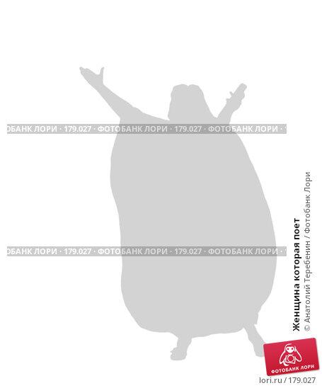 Женщина которая поет, иллюстрация № 179027 (c) Анатолий Теребенин / Фотобанк Лори