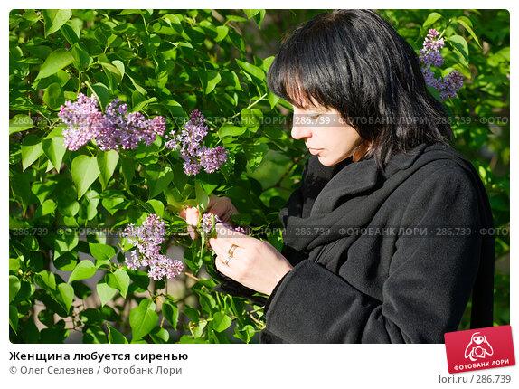 Женщина любуется сиренью, фото № 286739, снято 15 мая 2008 г. (c) Олег Селезнев / Фотобанк Лори