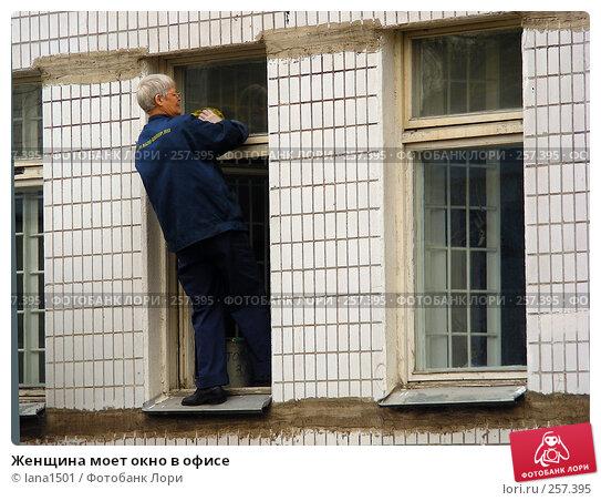 Женщина моет окно в офисе, эксклюзивное фото № 257395, снято 17 апреля 2008 г. (c) lana1501 / Фотобанк Лори