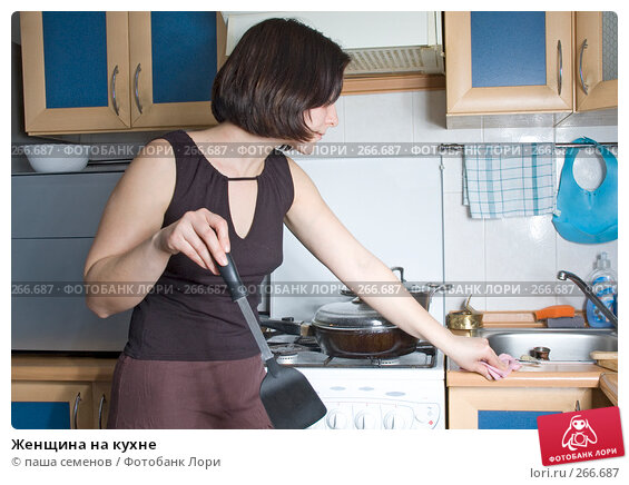 Женщина на кухне, фото № 266687, снято 22 февраля 2008 г. (c) паша семенов / Фотобанк Лори
