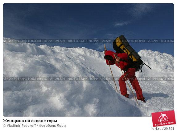 Женщина на склоне горы, фото № 29591, снято 24 марта 2007 г. (c) Vladimir Fedoroff / Фотобанк Лори