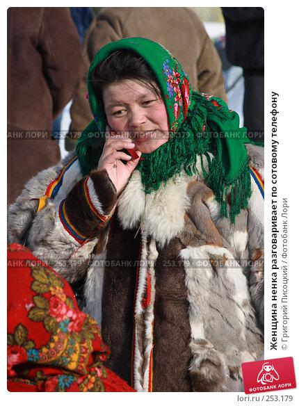 Женщина ненка разговаривает по сотовому телефону, эксклюзивное фото № 253179, снято 15 марта 2008 г. (c) Григорий Писоцкий / Фотобанк Лори