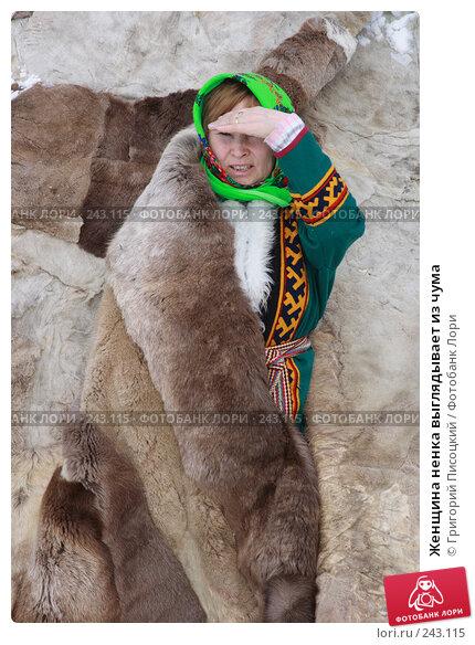 Женщина ненка выглядывает из чума, эксклюзивное фото № 243115, снято 16 марта 2008 г. (c) Григорий Писоцкий / Фотобанк Лори
