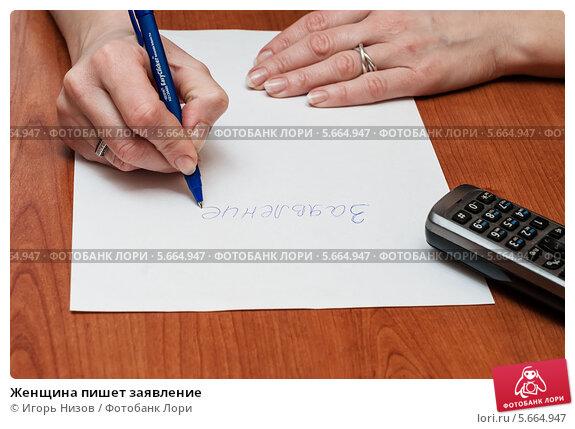Купить «Женщина пишет заявление», эксклюзивное фото № 5664947, снято 3 марта 2014 г. (c) Игорь Низов / Фотобанк Лори