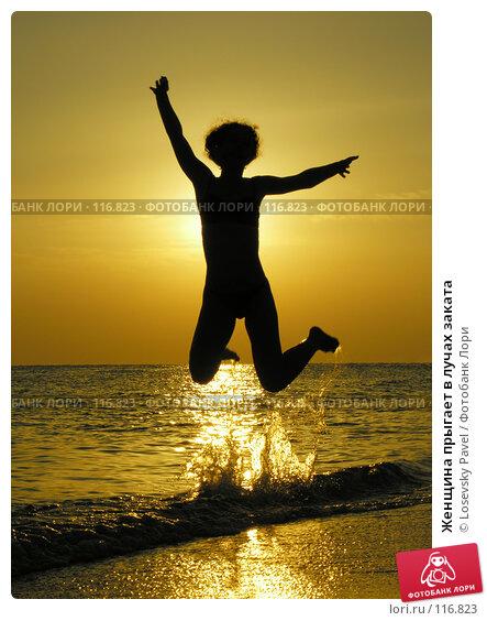 Женщина прыгает в лучах заката, фото № 116823, снято 8 января 2006 г. (c) Losevsky Pavel / Фотобанк Лори