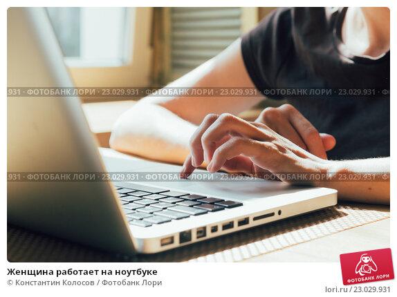 Купить «Женщина работает на ноутбуке», фото № 23029931, снято 3 мая 2016 г. (c) Константин Колосов / Фотобанк Лори