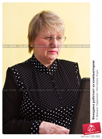 Купить «Женщина работает за компьютером», фото № 225283, снято 20 января 2008 г. (c) Михаил Лавренов / Фотобанк Лори