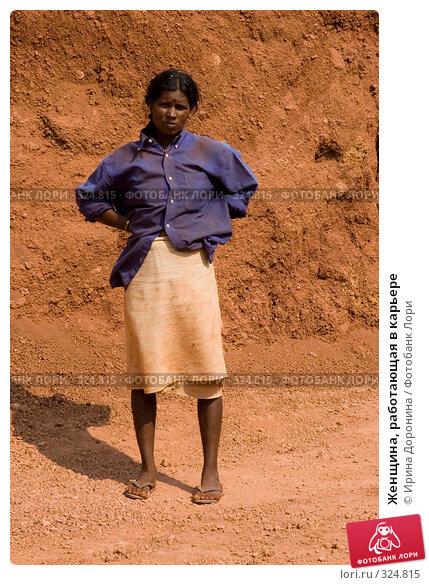 Купить «Женщина, работающая в карьере», фото № 324815, снято 3 января 2008 г. (c) Ирина Доронина / Фотобанк Лори