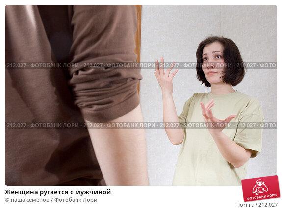 Женщина ругается с мужчиной, фото № 212027, снято 22 февраля 2008 г. (c) паша семенов / Фотобанк Лори