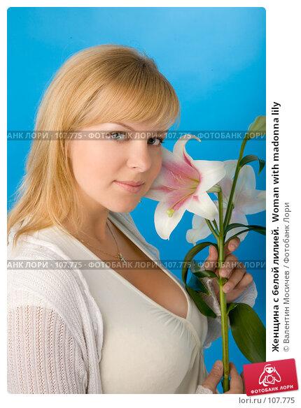 Купить «Женщина с белой лилией.  Woman with madonna lily», фото № 107775, снято 14 июля 2007 г. (c) Валентин Мосичев / Фотобанк Лори