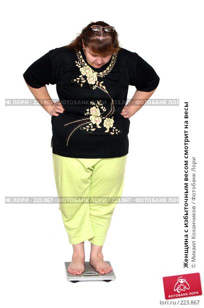 Женщина с избыточным весом смотрит на весы, фото № 223867, снято 17 февраля 2008 г. (c) Михаил Коханчиков / Фотобанк Лори