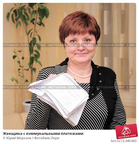 Женщина с коммунальными платежами, эксклюзивное фото № 2340663, снято 10 февраля 2011 г. (c) Юрий Морозов / Фотобанк Лори