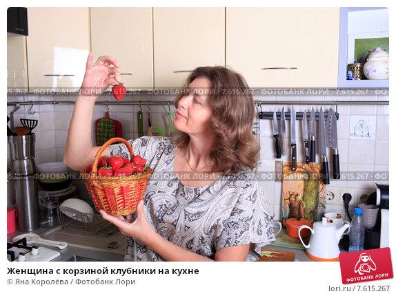 Купить «Женщина с корзиной клубники на кухне», эксклюзивное фото № 7615267, снято 27 июня 2015 г. (c) Яна Королёва / Фотобанк Лори