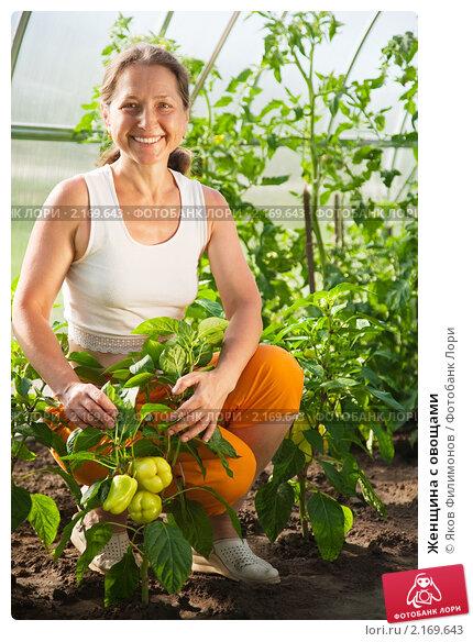Купить «Женщина с овощами», фото № 2169643, снято 26 июня 2010 г. (c) Яков Филимонов / Фотобанк Лори