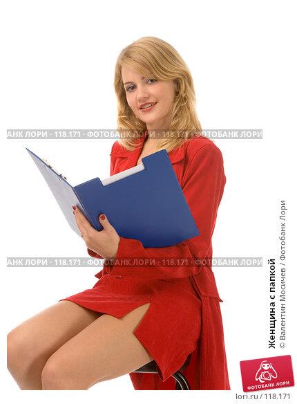 Купить «Женщина с папкой», фото № 118171, снято 21 октября 2007 г. (c) Валентин Мосичев / Фотобанк Лори