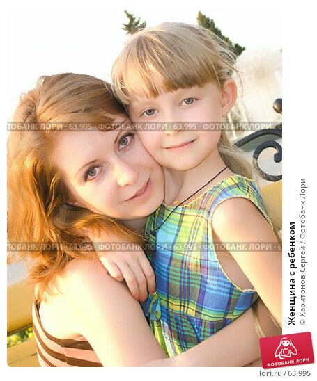 Женщина с ребенком, фото № 63995, снято 20 июля 2007 г. (c) Харитонов Сергей / Фотобанк Лори