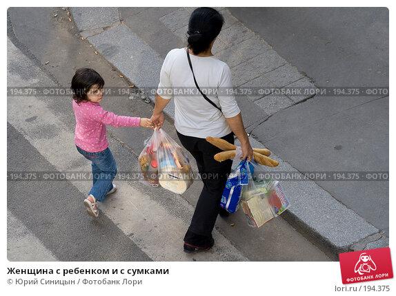 Женщина с ребенком и с сумками, фото № 194375, снято 18 июня 2007 г. (c) Юрий Синицын / Фотобанк Лори